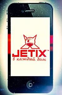 Jetix TV смотреть онлайн