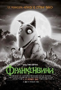 Франкенвини (2012) смотреть онлайн