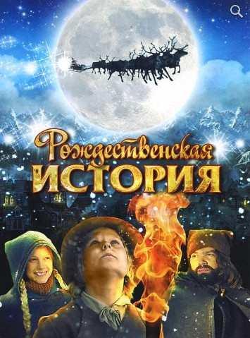 Рождественская история (2009) смотреть онлайн