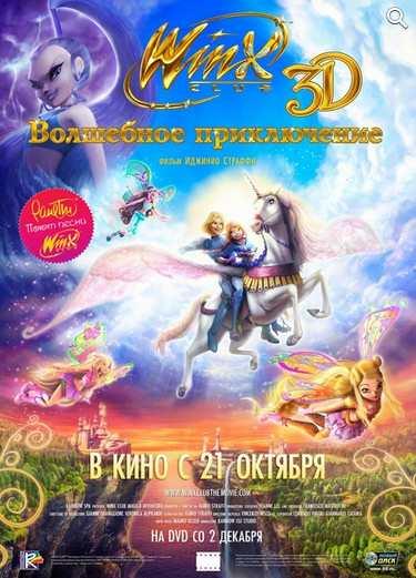 Винкс клуб волшебное приключение (2010) смотреть онлайн