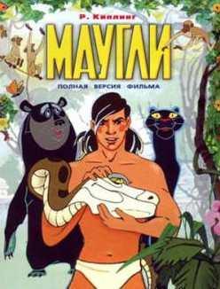 Маугли (все серии) смотреть онлайн