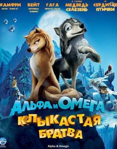 Альфа и омега клыкастая братава (2010) смотреть онлайн
