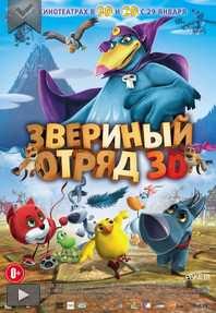 Звериный отряд (2015) смотреть онлайн