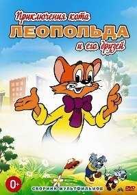 Приключения кота Леопольда (1975) смотреть онлайн