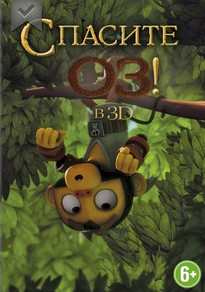 Оз: Нашествие летающих обезьян (2015) смотреть онлайн