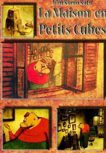 Дом из маленьких кубиков (2008) смотреть онлайн