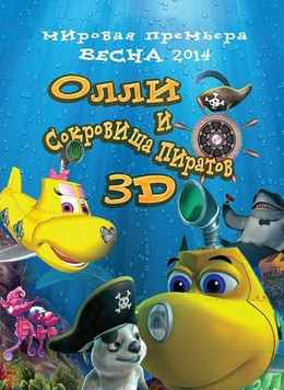 Олли и сокровища пиратов (2014) смотреть онлайн