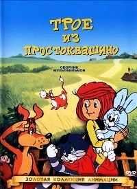 Трое из Простоквашино (1978) смотреть онлайн