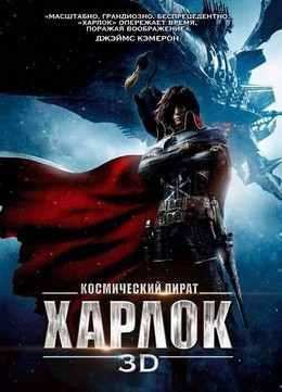 Космический пират харлок (2013) смотреть онлайн