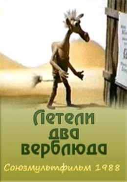 Летели два верблюда (1988) смотреть онлайн