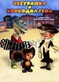 Чебурашка и крокодил Гена (1972) смотреть онлайн