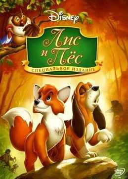 Лис и пёс (1981) смотреть онлайн