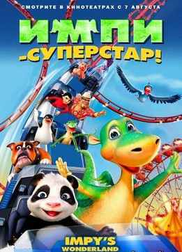 Импи суперстар (2008) смотреть онлайн