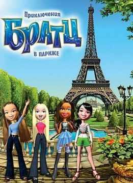 Приключения братц в париже (2008) смотреть онлайн