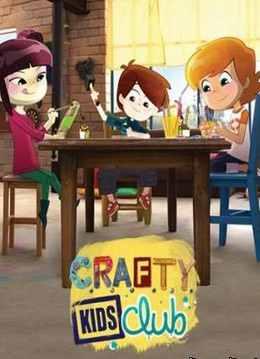Клуб креативных умельцев смотреть онлайн