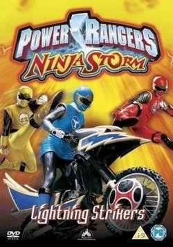 Могучие Рейнджеры ниндзя шторм