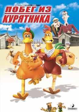 Побег из курятника (2000) смотреть онлайн
