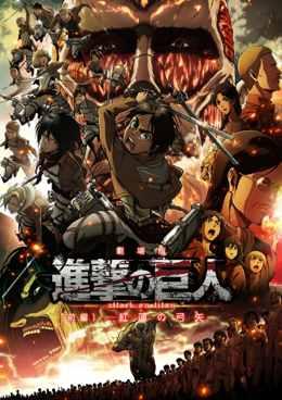 Вторжение титанов: багровые стрелы. Фильм 1 (2015) смотреть онлайн