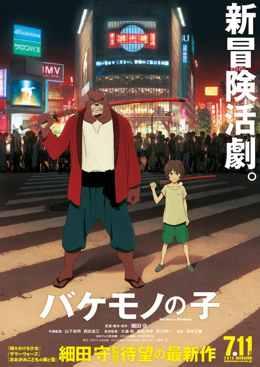 Дитя чудовища / Мальчик и чудовище (2016) смотреть онлайн