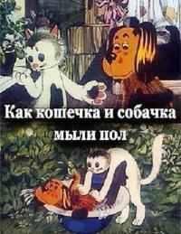 Как кошечка и собачка мыли пол (1977) смотреть онлайн
