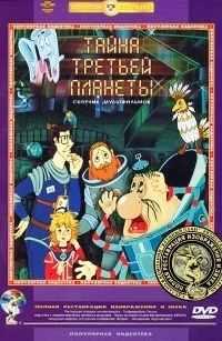 Тайна третьей планеты (1981) смотреть онлайн