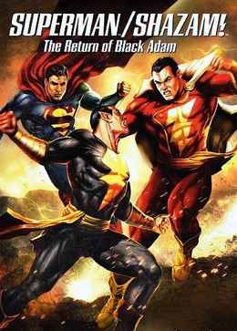 Супермен шазам (2010) смотреть онлайн