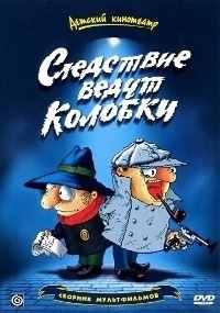 Следствие ведут Колобки (1986) смотреть онлайн