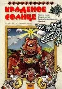 Краденое солнце (1978) смотреть онлайн