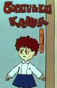 Богатырская каша (1987) смотреть онлайн