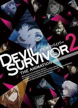 Выжившие среди демонов 2 смотреть онлайн