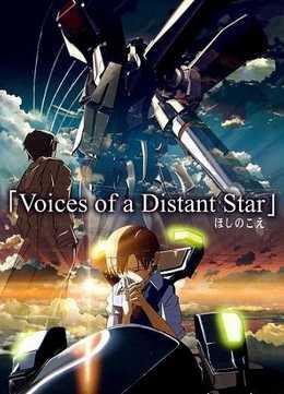 Голос далекой звезды (2002) смотреть онлайн