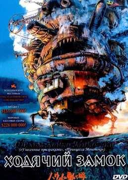 Ходячий замок (2004) смотреть онлайн