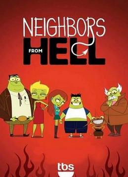 Адские соседи