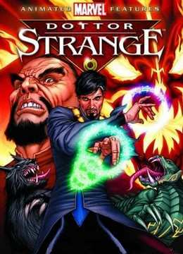 Доктор стрэндж и тайна ордена магов (2007) смотреть онлайн