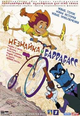 Незнайка и Баррабасс (2004) смотреть онлайн