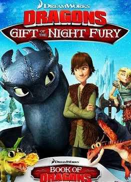Подарок ночной фурии (2011) смотреть онлайн