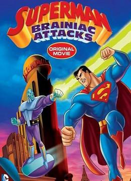 Супермен брэйниак атакует (2006) смотреть онлайн