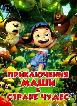 Приключения маши в стране чудес (2012) смотреть онлайн