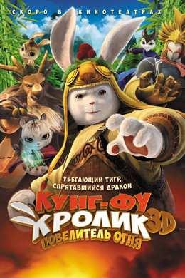 Кунг-фу Кролик: Повелитель огня (2015) смотреть онлайн