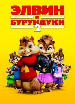 Элвин и бурундуки 2 (2009) смотреть онлайн
