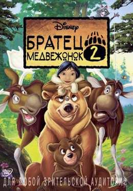 Братец медвежонок 2 (2006) смотреть онлайн