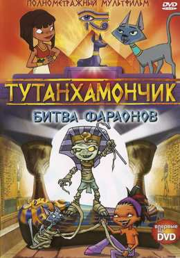 Тутенштейн: Битва фараонов (2008) смотреть онлайн