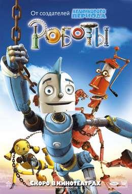 Роботы (2005) смотреть онлайн