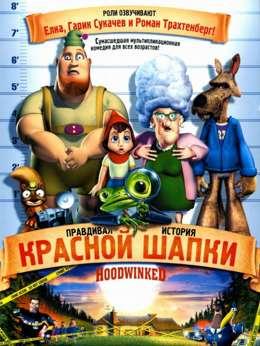 Правдивая история красной шапки (2005) смотреть онлайн