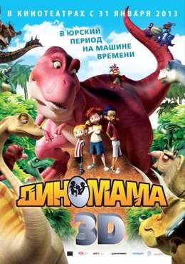 Диномама (2012) смотреть онлайн