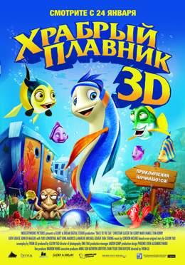 Храбрый плавник (2012) смотреть онлайн