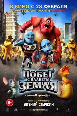 Побег с планеты земля (2013) смотреть онлайн
