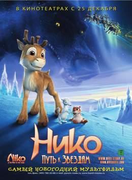 Нико путь к звездам (2008) смотреть онлайн