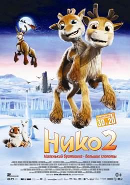 Нико 2 (2012) смотреть онлайн