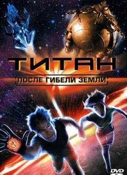 Титан после гибели земли (2000) смотреть онлайн